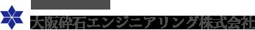 大阪砕石エンジニアリング株式会社