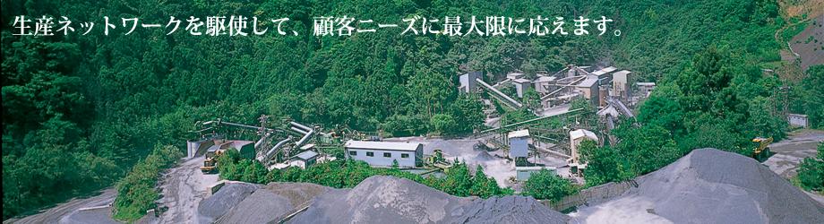 株式会社大阪砕石工業所
